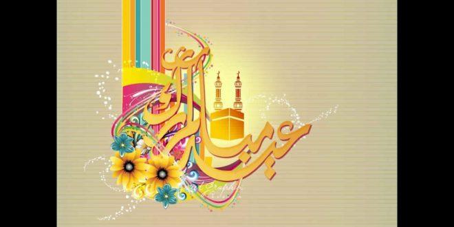 صورة خلفيات العيد الفطر , صور لفرحة عيد الفطر
