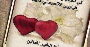 صورة قلبي صباح الخير , انعش قلبك