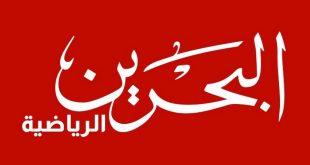 صورة تردد قناة البحرين الرياضية على النايل سات , البث الجديد لقناة البحرين الرياضية