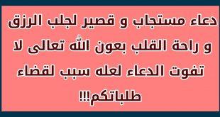 صورة دعاء مستجاب للرزق , الارزاق بالله