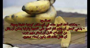 صورة ماهي فوائد قشر الموز , لا تتخلص من قشر الموز بعد الان