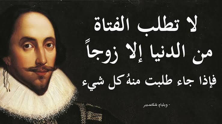 صورة حكم شكسبير عن الحب , مقولات مختلفة عن العشق لشكسبير