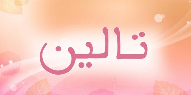 صورة معنى اسم تالين في الاسلام , هل يجوز التسمية باسم تالين