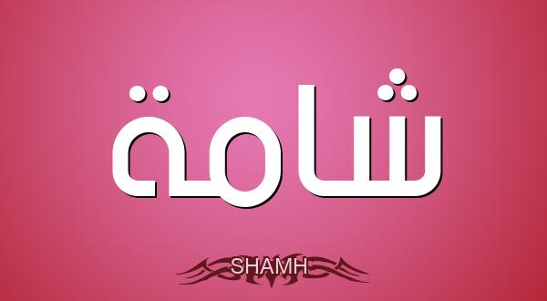 صورة معنى اسم شامة , هل يجوز تسمية شامة فى الاسلام