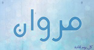 صورة صور اسم مروان ، صفات جميلة لأسم جميل