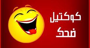 صورة منشورات فيس مضحكه ، أحلى ضحك من القلب