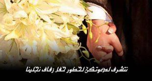 نتشرف بدعوتكم لحضور حفل زفاف ، من العبارات التى تبعث الفرح