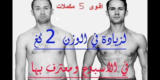 صورة افضل كورس مكملات للمبتدئين كمال اجسام , لعضلات اقوى واكبر