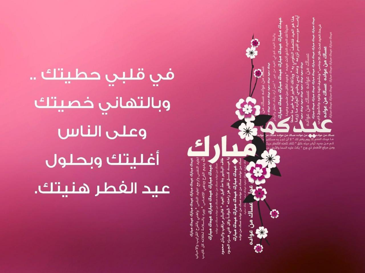 صورة كلمات لعيد الفطر ، عبارات التهنئة بقدومه