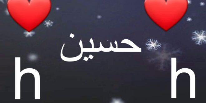 صورة اسم حسين بالصور ، مميزات وعيوب أشخاص بأسم حسين