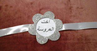 صورة صور انا اخت العروسه , فرحتى من فرحة العروسة
