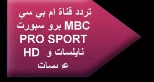 صورة تردد ام بي سي برو على عربسات ، من القنوات الرياضية التى تحظي بمشاهدة عالية