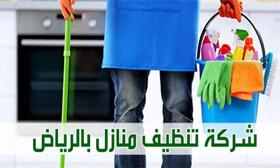 صورة اسعار شركات تنظيف المنازل بالرياض ، لترتيب وتنظيف كل ركن في المنزل