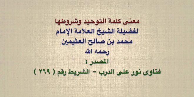 صورة معنى كلمة التوحيد ، ركن من أركان الاسلام ينجيك من النار