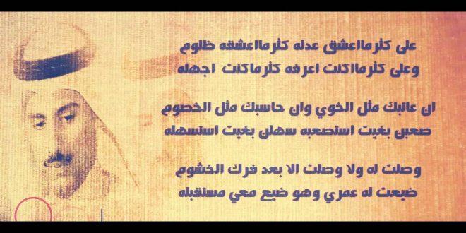 صورة قصيدة مدح في الخوي ، كيف أوفي صديقى حقه