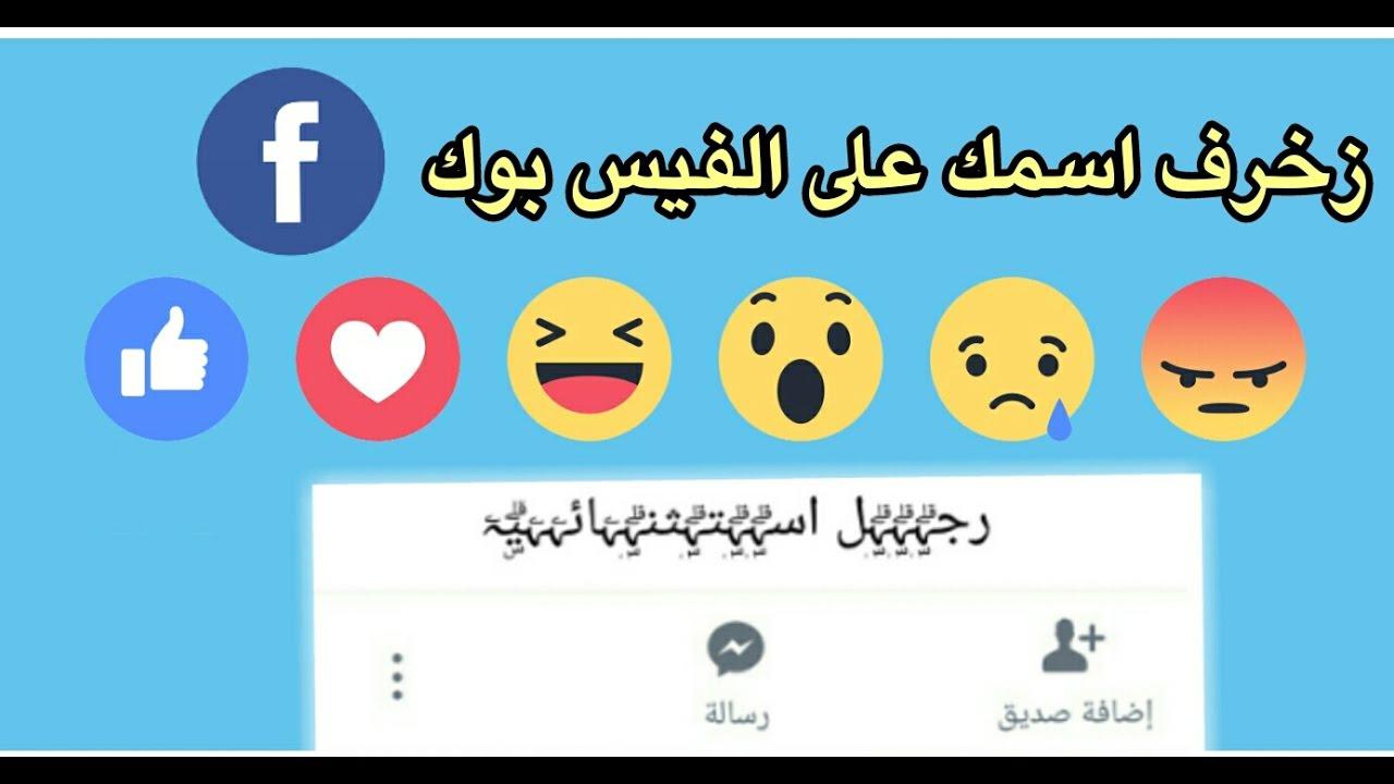 اسماء للفيس بوك للشباب مزخرفة للتميز اختار المزخرف اثارة مثيرة