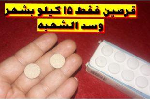 صورة ادوية سد الشهية ، لجسم صحي ورشيق