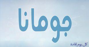 صورة معنى اسم جومانة ، هل من الاسماء التى يجوز تسميتها فى الاسلام