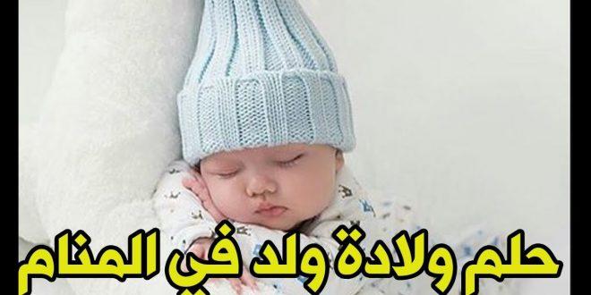 صورة تفسير حلم ازدياد مولود ذكر ، جمال الذكر أو قبحه يؤثر على التفسير