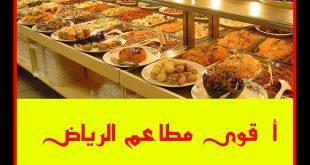 صورة اماكن فطور بالرياض ،قائمة طعام فاتحة للشهية