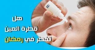 صورة معلومة مهمة هتفيدك , حكم قطرة العين للصائم