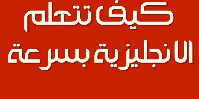 صورة عاوز تتكلم انجليزي هقلك ازاي , كيف اتعلم اللغة الانجليزية بسهولة