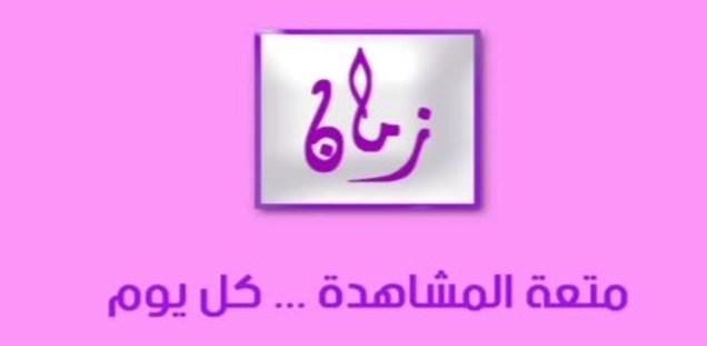 صورة قناه زمان يحبها الكثير، تردد قناة زمان