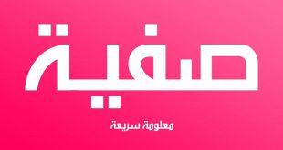 صورة من احمل الأسماء تحفة، صور اسم صفيه