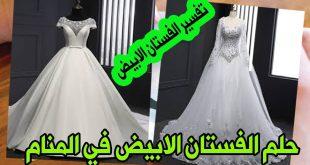 صورة هل رؤية فستان الزفاف خير، الفستان الابيض في المنام