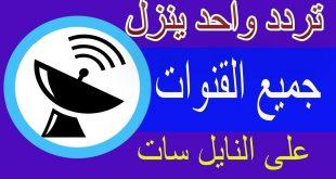 صورة طلقة اكشن عندنا وبس جديد، تردد قناة طلقة اكشن