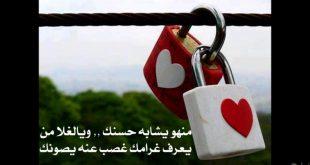 صورة معيا هتعبري عن حبك باجمل صور، صور حب وعشق جديده