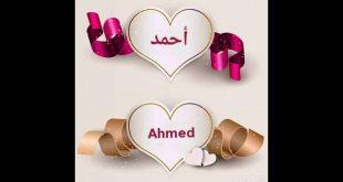 صورة اجمل صور باجمل اسم، خلفيات باسم احمد