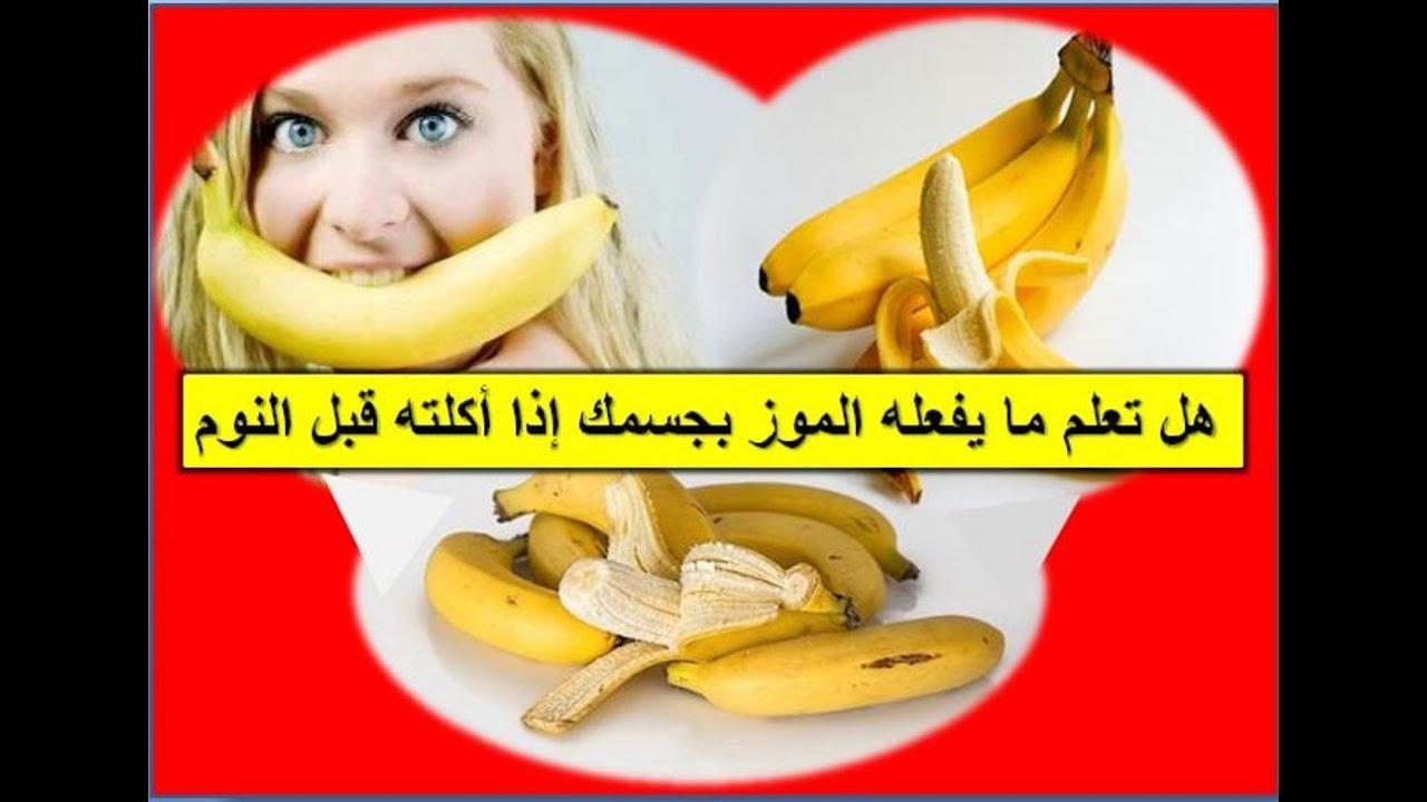 صورة الموز فوائد مدهشه هقلك ايه , الموز قبل النوم