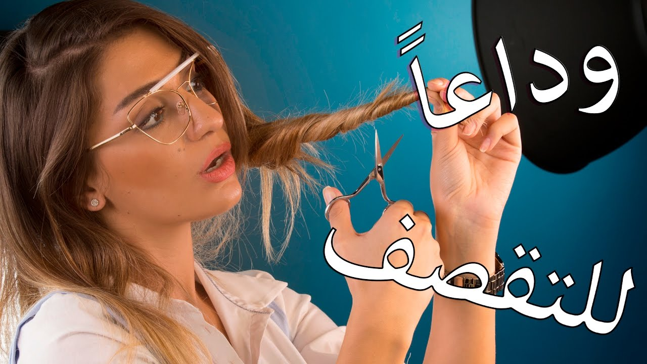 صورة شعرك مقصف هقلك تعملي ايه , التخلص من تقصف الشعر