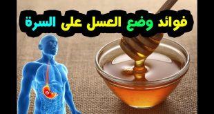 صورة العسل فوائده عظيمة هقلك عليها , فوائد العسل على السرة