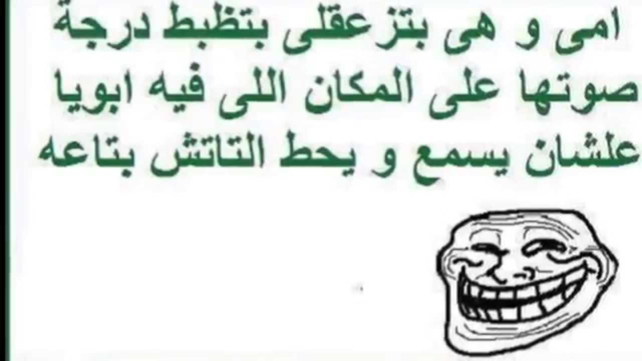 صورة نكت تفطس من الضحك لا يفوتك , احلى نكت مصرية