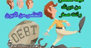 صورة عليك ومش عارف تعمل ايه هقلك الحل , التخلص من الدين