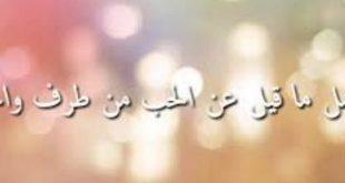 كلام حب روعة لا يفوتك , مقولات قصيرة عن الحب
