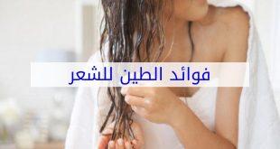 صورة عاوزه شعر جميل ناعم بدون مشاكل عندي وبس , طين خاوة للشعر
