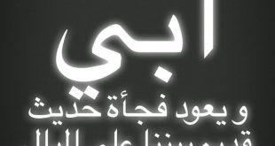 صورة الاب اجمل كلام روعة , جمله عن الاب