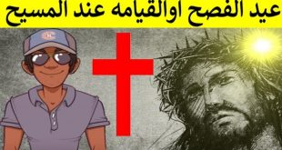 صورة عاوز تعرف ايه هو عيد الفصح راح اقلك , هو عيد الفصح