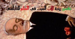 روية الاب في المنام هل محمودة , ابي ميت رايته في المنام