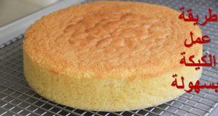 صورة كيكة سهلة وجميلة جدا لا تفوتك , طريقة عمل الكيكة المصرية