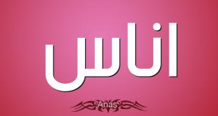 صورة اسم جميل جدا لكل ام اوعي يفوتك, معنى اسم اناس