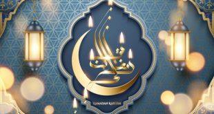 رؤية رمضان في المنام