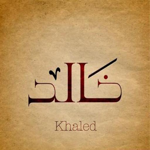 صورة لو ما ترى تلك الزخارف اسم خالد غير آلف , اسم خالد مزخرف 2029